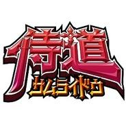 スパイク・チュンソフト、『侍道―サムライドウ―』を「Mobage」でリリース…人気ゲームをソーシャル化