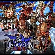 ORICON NEXT、『ドラグーン三国志』を「GREE」でリリース