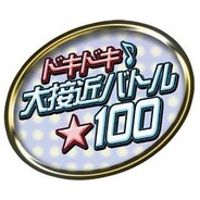 ポニーキャニオンがソーシャルゲーム事業に参入…実写アイドルが登場する『ドキドキ♪大接近バトル★100』