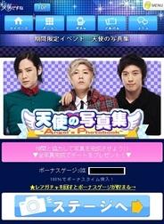 KONAMI、恋愛ゲーム『美男<イケメン>ですね』で3rdイベント『天使の写真集』を開催