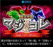 インデックス、稲船敬二氏プロデュースの新感覚カードゲーム『魔法学園マジ☆コレ』をスマホ版GREEでリリース