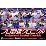 フジテレビ、Mobage『プロ野球クロニクル』の事前登録の受付開始…『プロ野球ニュース』が全面バックアップ