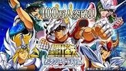 東映アニメとDeNA、CygamesのMobage『聖闘士星矢 ギャラクシーカードバトル』が会員数100万人突破!