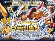 【Mobageランキング】DeNA/Cygames/東映アニメ「聖闘士星矢」が13位に上昇…gloops「オーディンバトル」も2ランクアップ