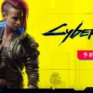 CD PROJEKT RED、『サイバーパンク2077』の発売日を11月19日から12月10日に延期することを発表