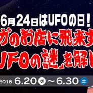 セガ エンタテインメント、6月24日「UFOの日」を記念した「謎解きイベント」を公式LINE@アカウントで開催 UFOキャッチャークーポンなどが当たる