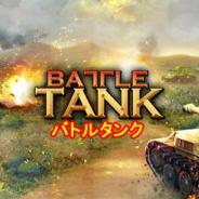 Springcomes、戦略戦闘ゲーム『バトルタンク』のサービスを開始