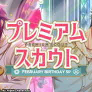 リベル、『A3!』で『プレミアムスカウト FEBRUARY BIRTHDAY SP』を開始! 2月バースデーの限定劇団員『高遠丞』『有栖川誉』が登場!