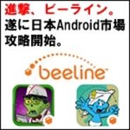 【GooglePlayランキング】売上トップTOP20(7月1日版)…Beeline Interactive Japan『ゾンビカフェ 』が一気に伸びる。
