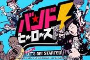 キューエンタテインメントのMobage『バンドヒーローズ!』で超メジャー楽曲「じょいふる」を配信