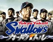 スタイラジー、『東京ヤクルトスワローズ カードバトル』を「GREE」でリリース