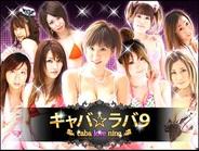 プロジェクトゼロのGREE『キャバ☆ラバ9』がスマートフォンに対応…実写アイドルが登場するキャバ嬢育成ゲーム