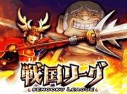 【FP版GREEランキング(7/6)】アソビズム「戦国リーグ」が12位に上昇