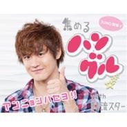 デイジーのハングル学習アプリ『集めるハングルwith韓流スター☆』がスマートフォンに対応