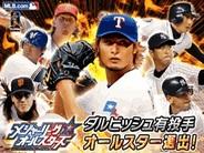 【FP版GREEランキング(7/9)】CyberX「メジャーリーグオールスターズ」が12位に上昇