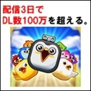 【GooglePlayランキング】人気の新着ゲーム無料TOP20(7月8日版)…NAVER『LINE Birzzle』、配信3日でダウンロード数100万を超える。