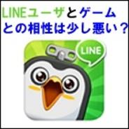 【GooglePlayランキング】人気の新着ゲーム有料TOP20(7月8日版)…LINE初ゲーム、第一弾有料販売開始。その実力は?