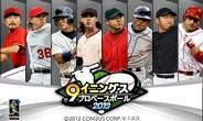 Com2uS Japan、iPhone用MLBゲーム『9イニングス:プロベースボール2013』をリリース