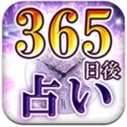 ポッケ、Android向け占いアプリ『天使と悪魔の数秘占い』をリリース
