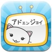 ロケットスタッフ、iPhone用ポイントアプリ『AD&JOY』をリリース