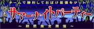 ポリゴンマジック、『ダービー×ダービー』でイベント「恐走!サマーナイトパーティー」を開催