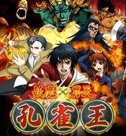クルーズ、『妖魔×昇天!孔雀王』を「Mobage」でリリース…「孔雀王」題材のカードゲーム