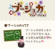 【FP版mixiゲームランキング(8/4)】サイバーエージェント「ブーシュカ for mixi」が首位