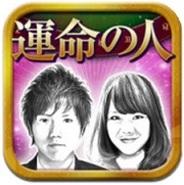 ポッケ、運命の人の顔までわかるiPhone向け占いアプリ『運命の人 顔・名前・財・性格…』をリリース