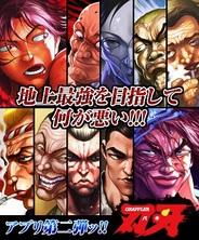 Hot Pod、スマホ版「Mobage」で『刃牙 2!前田光世方式バトルッッ』をリリース