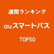 【auスマートパスランキング】総合TOP50(7/15版)…ソースネクスト『驚速メモリ』がトップを獲得。