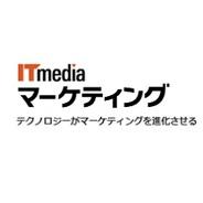 ITメディア、マーケティング情報を扱う「ITmedia マーケティング」を開設