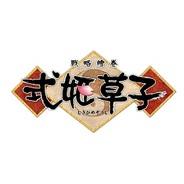 アピリッツの繁体字中国語版『式姫草子』、会員数が1ヶ月で10万人突破