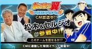 KLab、『キャプテン翼~つくろうドリームチーム~』のTVCM第2弾を開始…今回も松木安太郎さんとセルジオ越後さんが出演