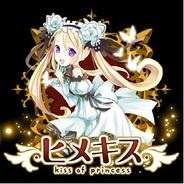 アンビション、ソーシャルゲーム『ヒメキス』のiPhoneアプリ版をリリース