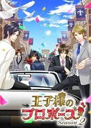 ボルテージ、恋ゲーム初のシーズンタイトル『王子様のプロポーズ シーズン2』をリリース