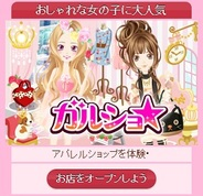 Synphonie、アパレルショップ経営ゲーム『ガルショ☆』をスマホ版「Ameba」でリリース