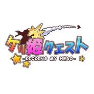 ガンホーのアクションパズルRPG『ケリ姫クエスト』が累計200万DLを突破!