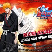 DeNA、『Bleach: Memories of Nobody Fighting』韓国版を4月より配信中 一時は4位まで上昇、その後もTOP30キープ