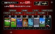 サイバーエージェント、「100万円懸賞ゲーム」としてiPhone向け定番ゲーム8タイトルをリリース