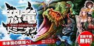 コロプラ、Android向けSLG『恐竜ドミニオン』をリリース…「ヨコハマ恐竜展2012」ともコラボ