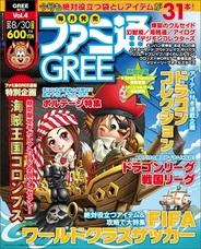 エンターブレイン、GREE専門誌『ファミ通GREE Vol.4』を発売