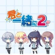 インパクトとドリコム、「GREE」と「mixi」で恋愛ゲーム『君と一緒に2』をリリース