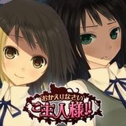 モバイルファクトリー、30万人が遊んだ恋愛ゲーム『おかえりなさいご主人様!!』を「Mobage」でリリース【追記】