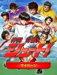 クルーズ、人気サッカーマンガ『シュート』題材のソーシャルゲーム『仲間×奇跡!シュート!』をMobageでリリース