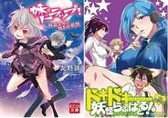 エンターブレイン、GREE/Mixi『秘録 妖怪大戦争』の小説・コミックを発売…ゲーム連動キャンペーンも