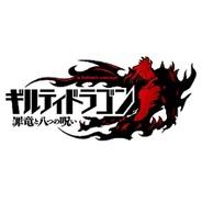 バンダイナムコゲームスの『ギルティドラゴン 罪竜と八つの呪い』が10万DL突破
