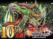 ドリコムの新作『ドラゴン×ドライツェン』が開始1週間で会員数10万人突破