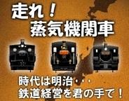 マイジカ、鉄道会社経営ゲーム『走れ!蒸気機関車』をFP版「Mobage」でリリース