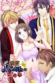 アクセーラ、女性向け恋愛ゲーム『後宮~ハーレムの秘め事~』をGREEで提供開始