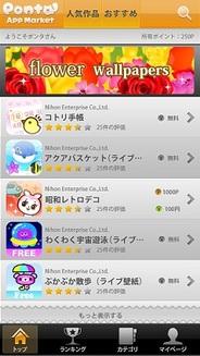 Pontaポイントで決済できるAndroidアプリマーケット「Ponta App Market」がスタート